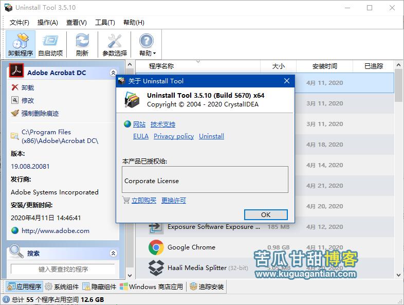 卸载删除 Uninstall Tool 3.5.10.5670 x86x64插图