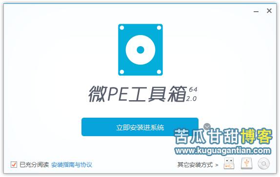 系统装机维护利器 微PE工具箱插图