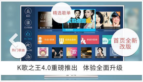 K歌之王v4.0.0 电视盒子无限制版插图