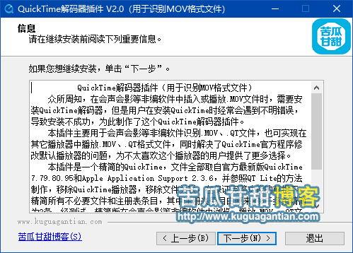 QuickTime解码器插件 V2.0插图