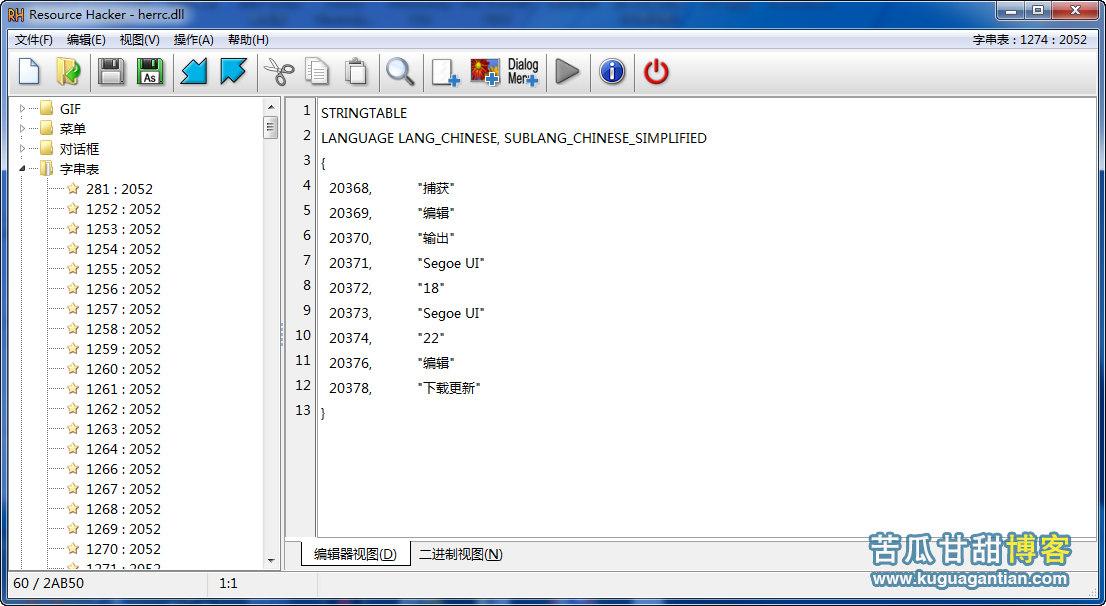 汉化 资源编辑工具 Resource Hacker 5.1.7(343)插图