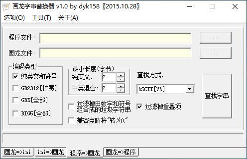 画龙字串替换器 V1.0插图