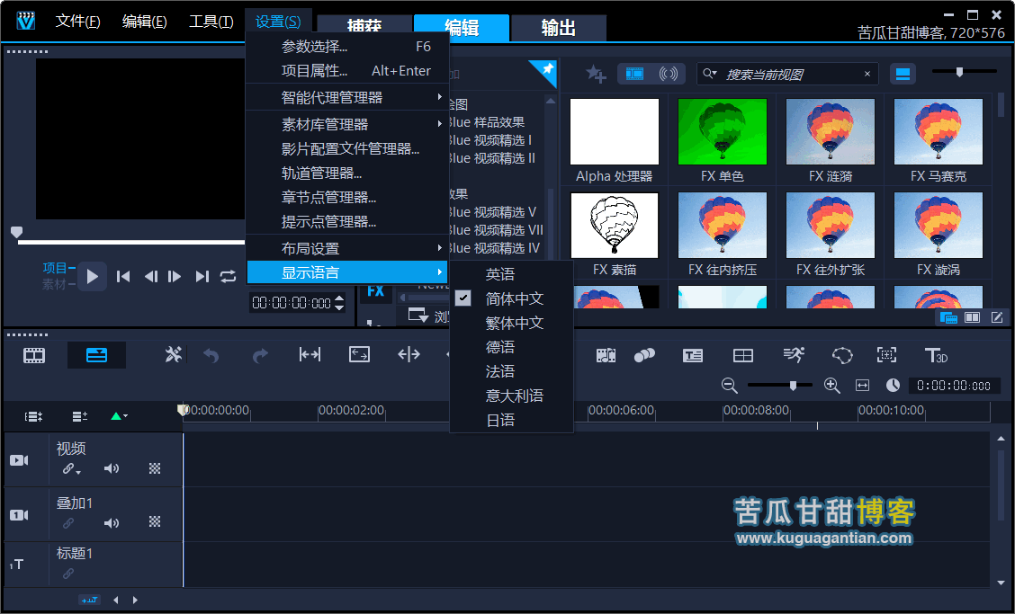 会声会影2020 V23.2.0.587 国际旗舰、完整汉化、无损安装插图2