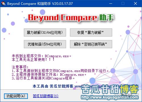 专业对比工具 Beyond Compare插图4