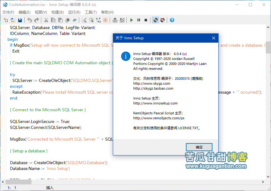 安装制作软件 Inno Setup V6.0.4插图1