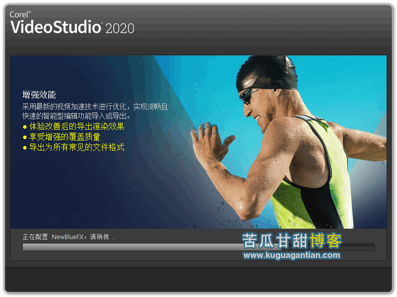 会声会影2020 V23.2.0.587 国际旗舰、完整汉化、无损安装插图
