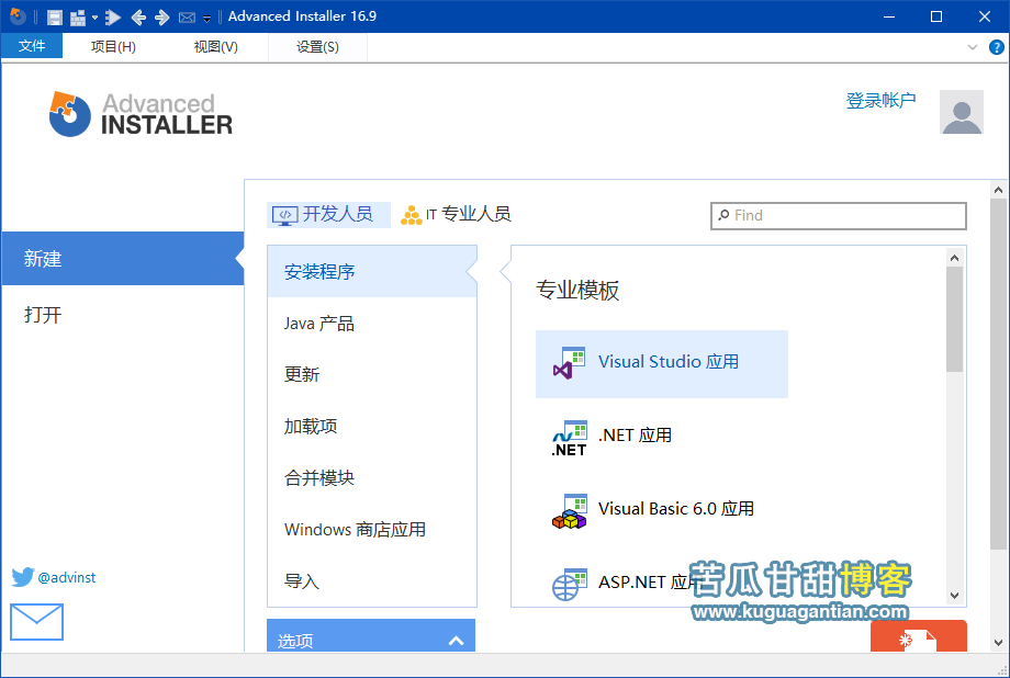 安装制作工具 Advanced Installer v17.0插图