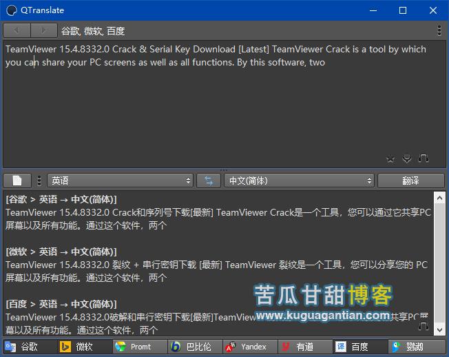 即时翻译工具 QTranslate v6.7.5.1插图
