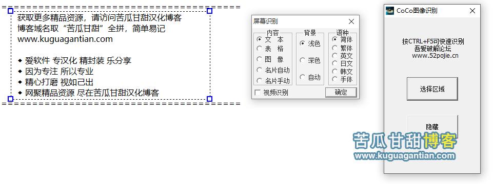 CoCo图像转文字识别工具插图1