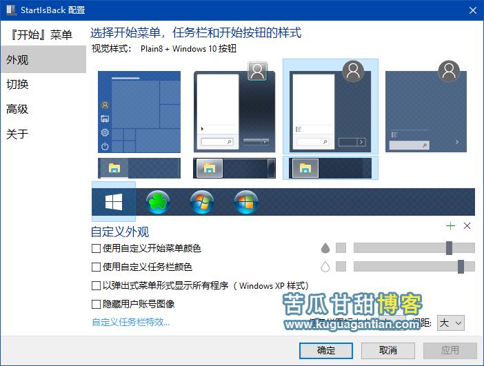 Windows10开始菜单 StartIsBack++ v2.9.1插图