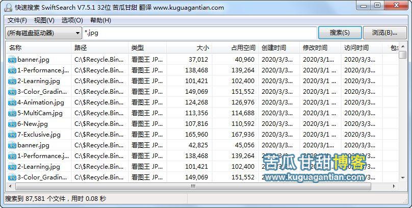 快速搜索 SwiftSearch V7.5.1 单文件插图1