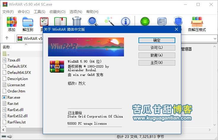最经典压缩软件 WinRAR v5.90 简体中文版插图