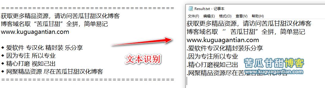 CoCo图像转文字识别工具插图2