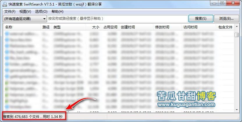快速搜索 SwiftSearch V7.5.1 单文件插图2