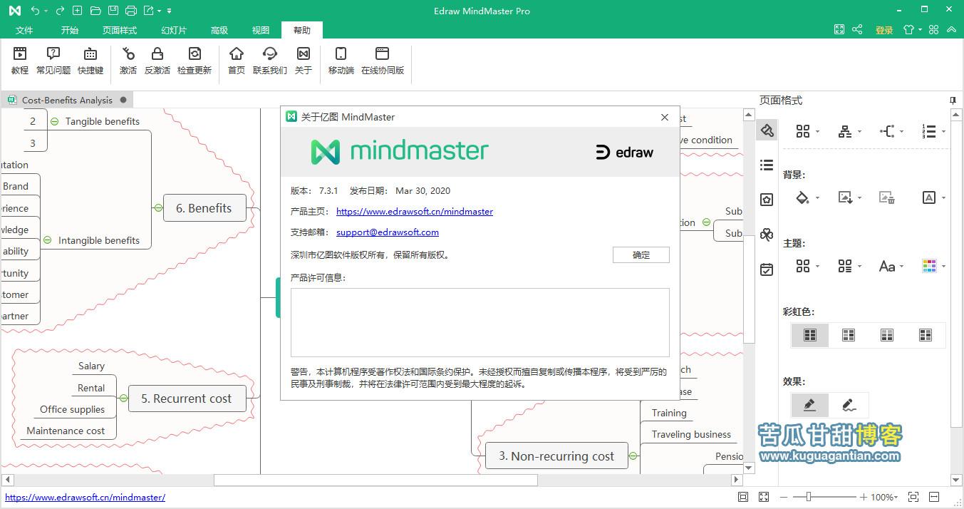 亿图思维导图 Edraw MindMaster Pro 7.3.1插图