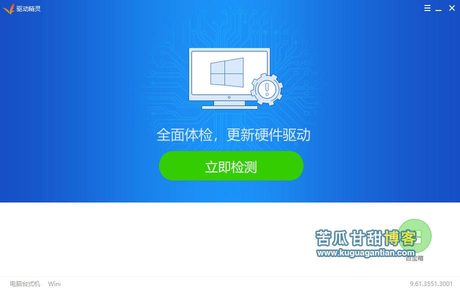 驱动精灵 v9.61.3551.3001 去广告最终版绿色清爽插图