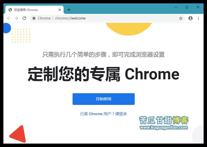 谷歌浏览器 Google Chrome v81.0.4044.122 正式版插图