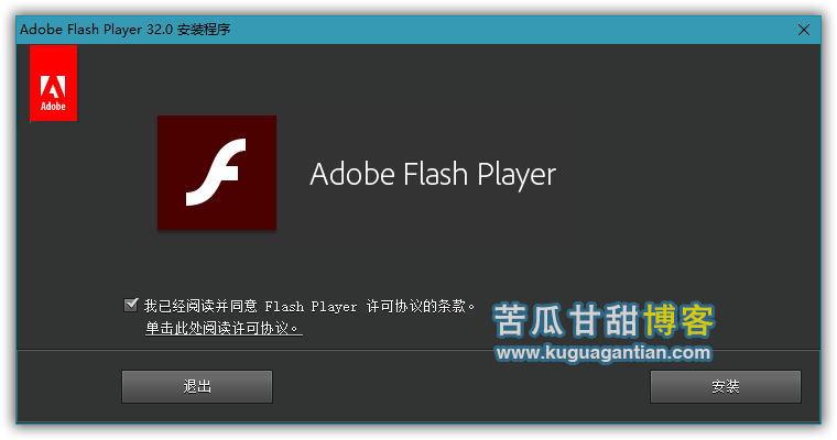 Adobe Flash Player AX/NP/PP V32.0.0.387插图
