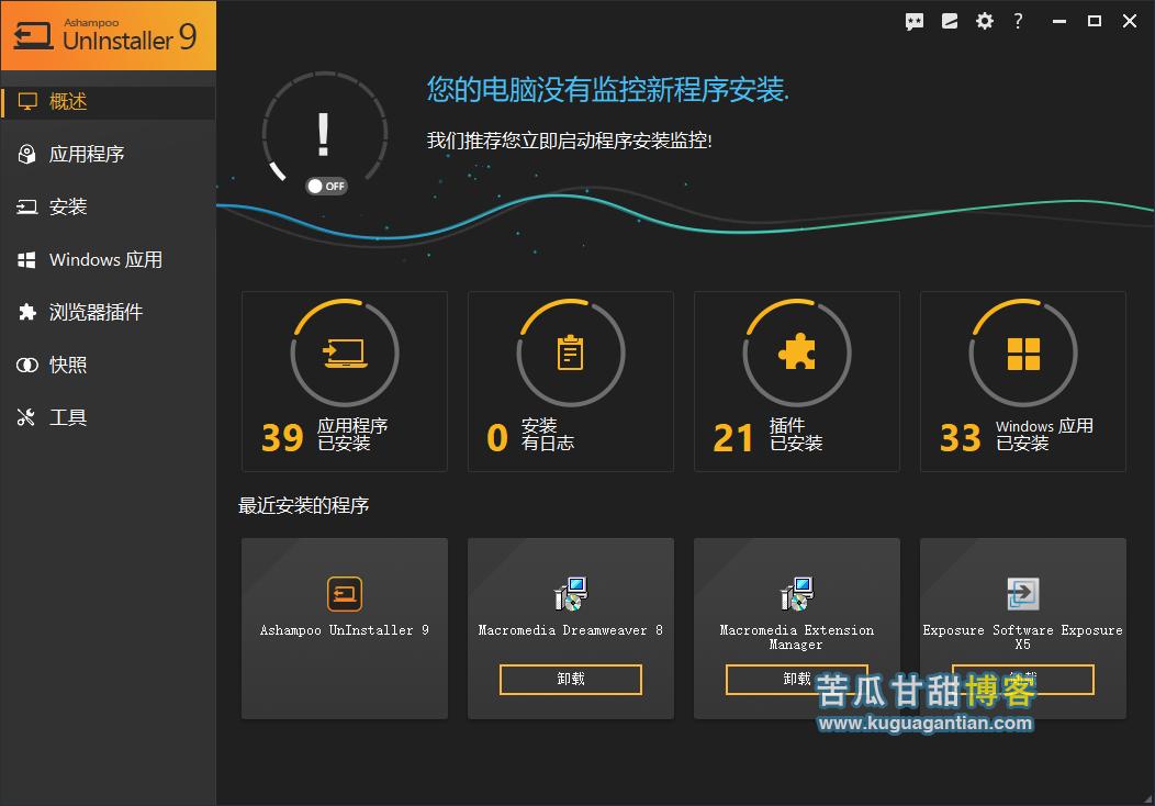 阿香婆卸载工具 Ashampoo UnInstaller v9.0.1插图