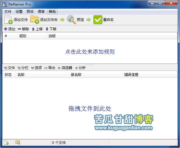 文件批量重命名 ReNamer Pro V7.2 简体中文插图1