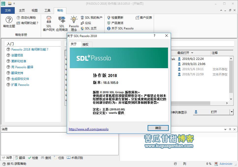 汉化三剑客 SDL Passolo 2018 v18.0.152.0插图