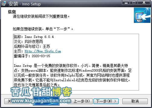安装制作软件 Inno Setup V6.0.4插图