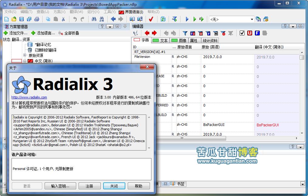 汉化三剑客 Radialix 3 V3.00.486插图