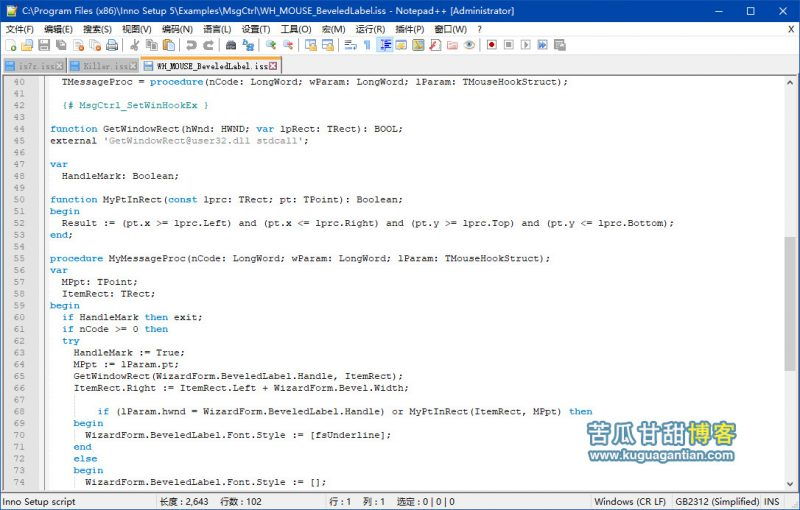 语法高亮编辑器 Notepad++  v7.8.6(最新)V7.5.51(绿色)插图