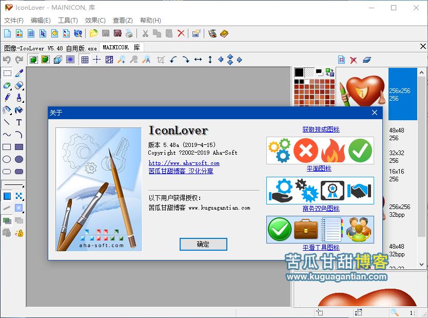 全能图标工具 IconLover V5.48插图1
