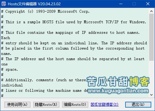 Hosts文件编辑器 V20.04.23.02插图1