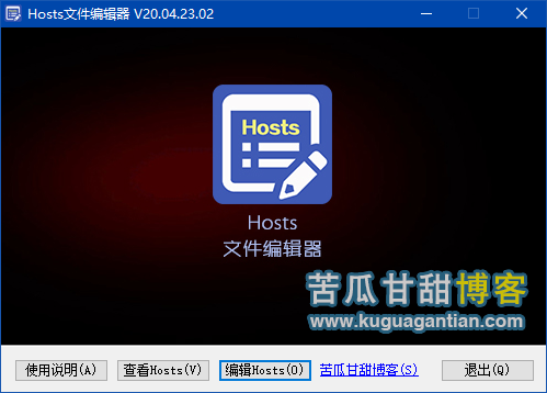 Hosts文件编辑器 V20.04.23.02插图