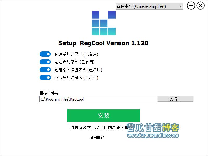 高级注册表编辑器 RegCool V1.120插图1