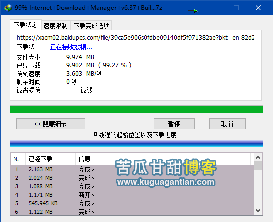 最优秀的下载器 IDM Internet Download Manager V6.38.1插图(1)