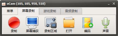 屏幕录相软件 oCam v511.0插图
