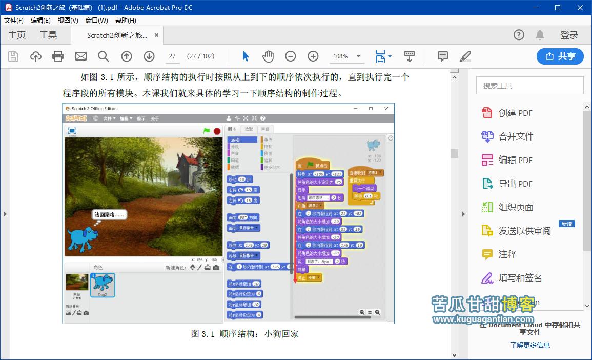PDF全能工具 Adobe Acrobat Pro DC V2020.009.20063插图