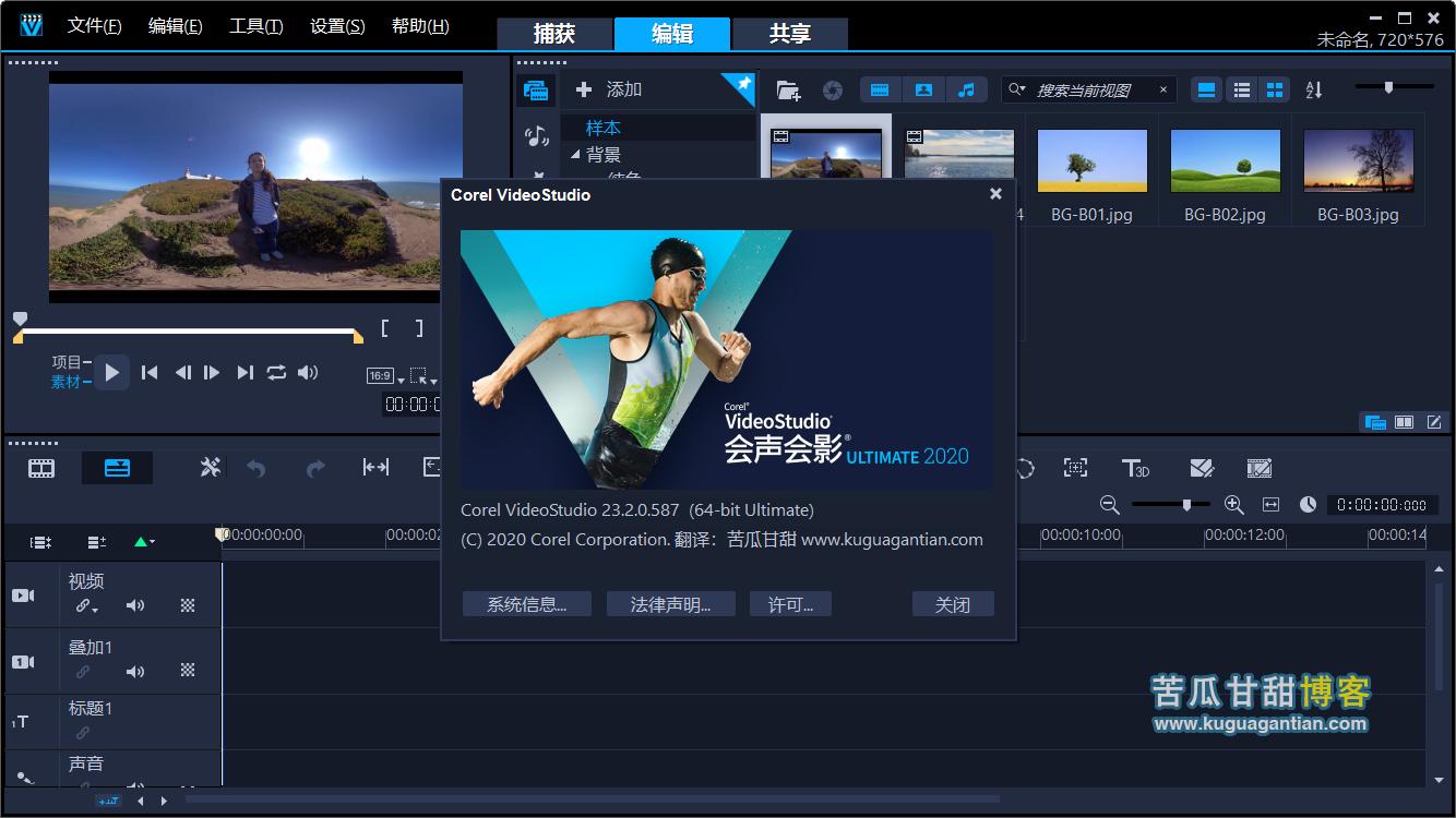 【全网首发】会声会影2020 V23.2.0.587 64位插图