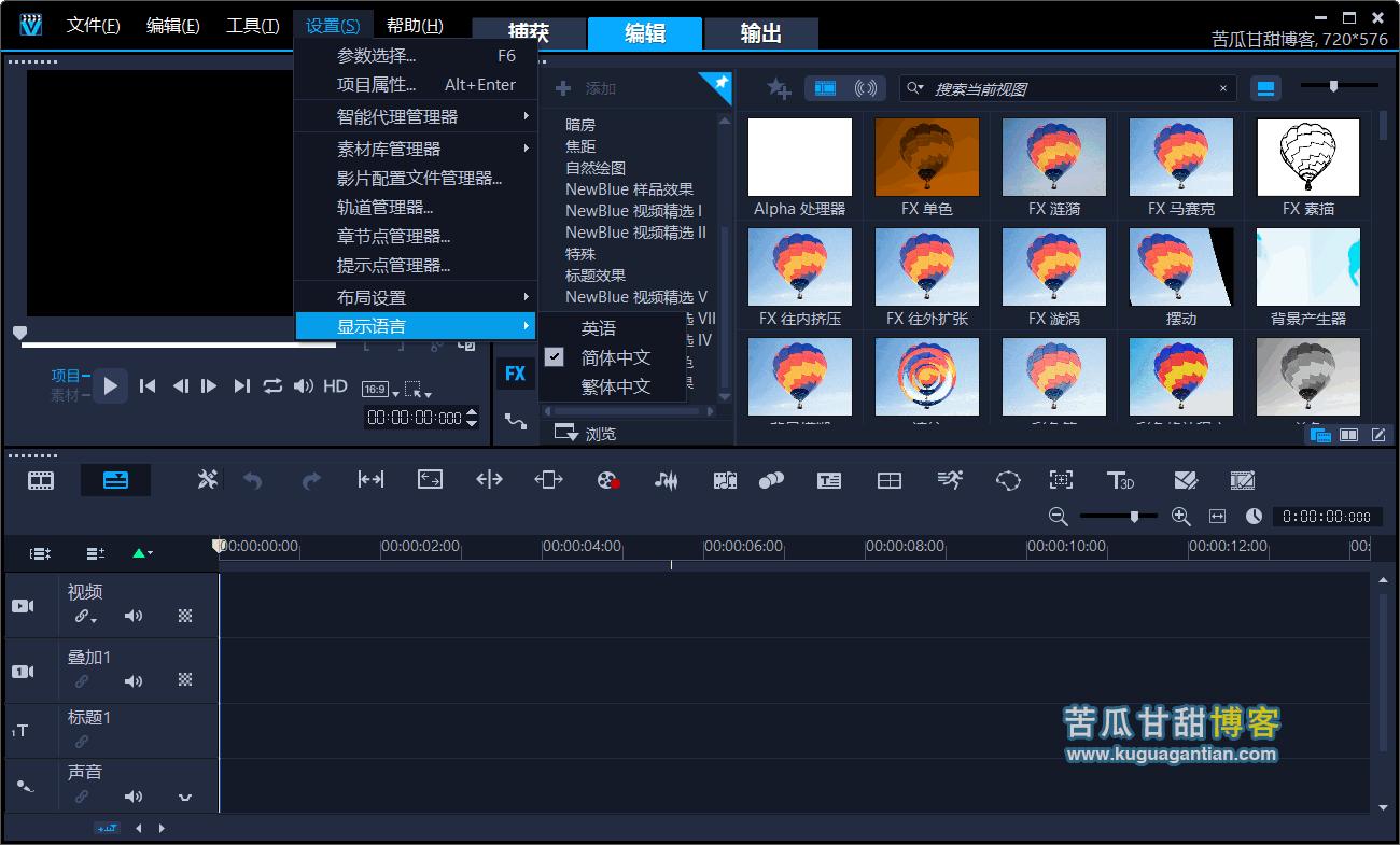 会声会影2020 V23.2.0.588 旗舰、汉化修订、无损安装版插图1