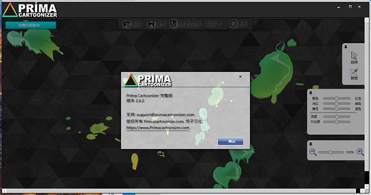 Prima Cartoonizer 2.6.2汉化破解版插图