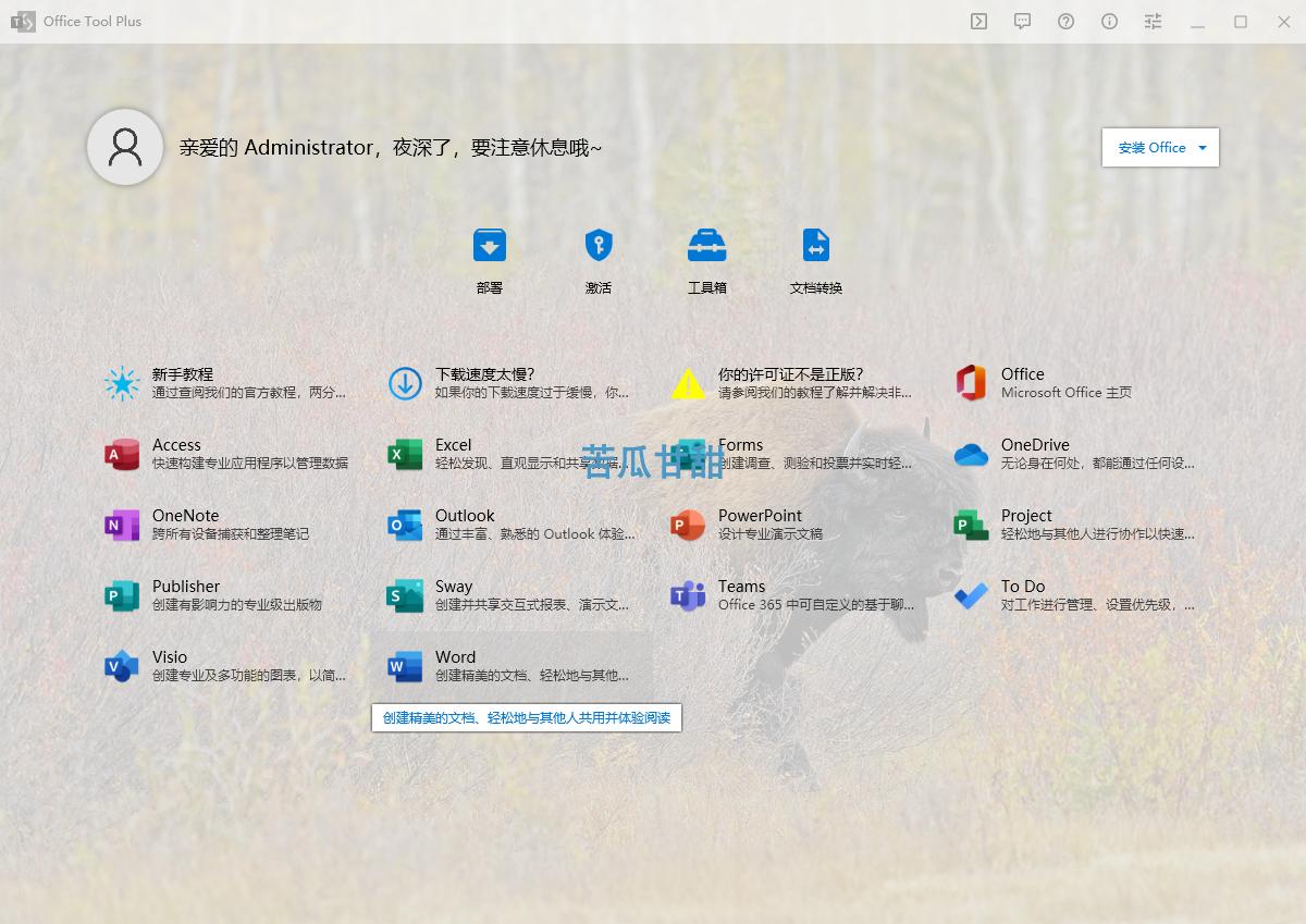办公工具增强版 Office Tool Plus 8.2.6.4插图