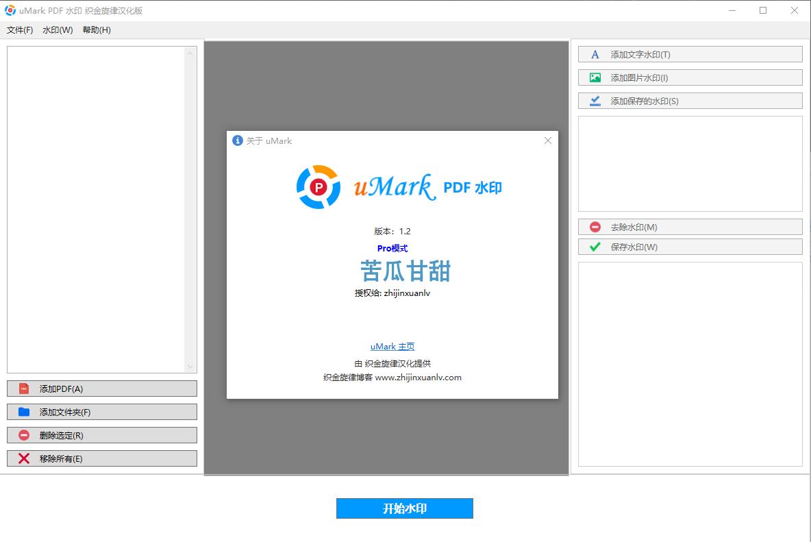 PDF批量水印软件 Uconomix uMark PDF Watermarker Professional 1.2 中文版插图